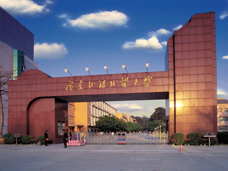 广东财经大学是211_广东外语外贸大学排名第几是几本?是211还是985?有哪些王牌专业