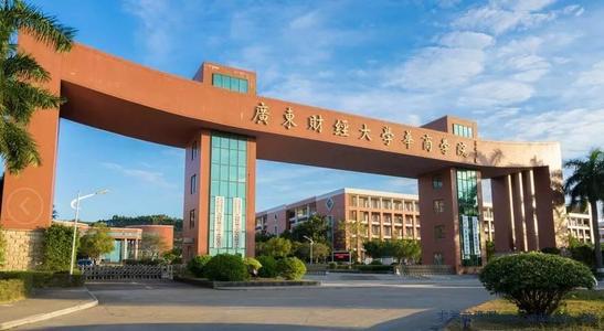 广东财经大学是211_广东财经大学华商学院怎么样?排名第几?学费多少?就业情况如何