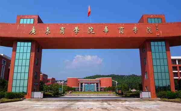 广东财经大学是211_广东财经大学华商学院好吗是几本?学校很差吗排名多少?学费多少钱