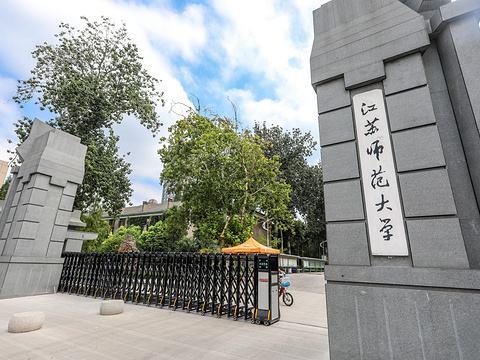 全国师范大学排名_江苏师范大学是几本社会认可度如何?排名全国第几王牌专业有哪些