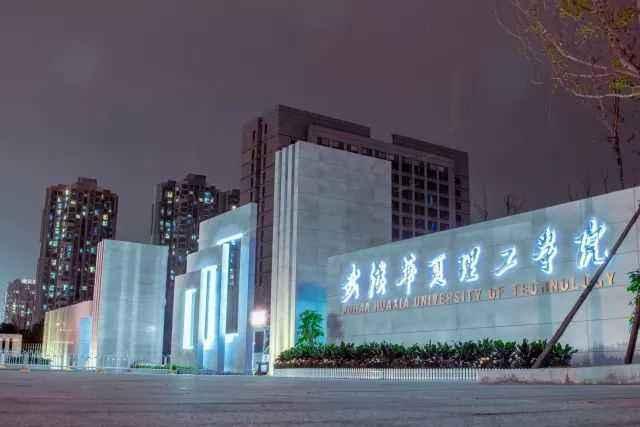 武汉体育学院是几本_武汉华夏理工学院怎么样好不好?是几本?排名第几?宿舍环境如何