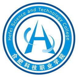 中国民办教育联盟_合肥科技职业学院是大专吗?公办还是民办的?优势专业及学费多少