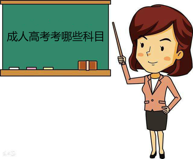 成人高考考什么学历有用吗?国家承认吗?条件与要求有哪些?