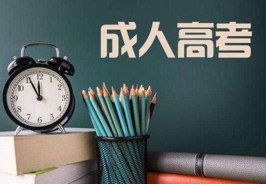 山东成人成考学校有哪些?成考报名时间是什么时候?通过率高吗?