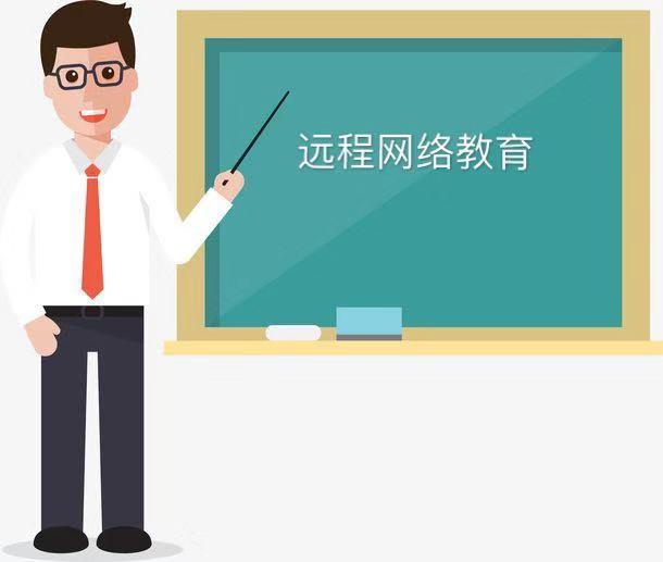 远程网络教育有用吗?毕业证含金量如何?可以考公务员吗报名时间