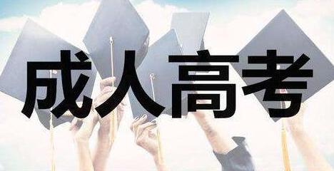 广东省成考时间是什么时候?考什么科目?报名流程是什么?有哪些