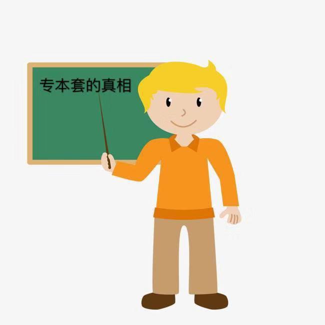 专本套读是什么意思?国家承认吗?和专升本区别?专本套读的学校
