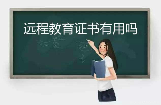 远程教育证书有用吗学历国家承认吗?和全日制证书有什么区别?
