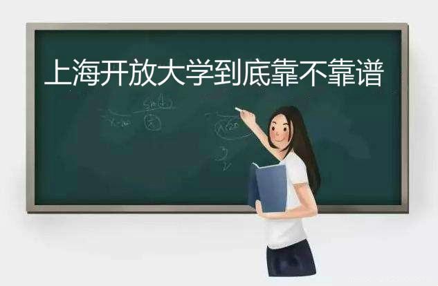 上海开放大学毕业证国家承认认可吗是本科吗?到底靠不靠谱?