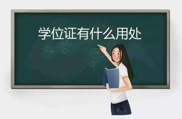 学位证是什么怎么考真的很难拿吗?学位证有什么用处怎么查询?