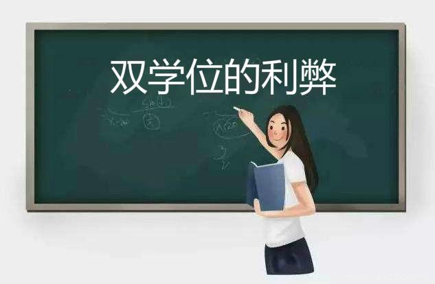 双学位的利弊有哪些?在国内认可度高吗?双学位和辅修有什么区别