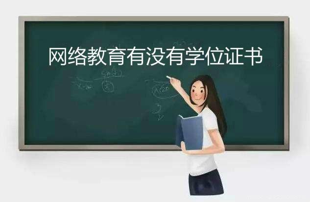 网络教育本科文凭国家承认吗?有没有学位证书?一般多久拿证?