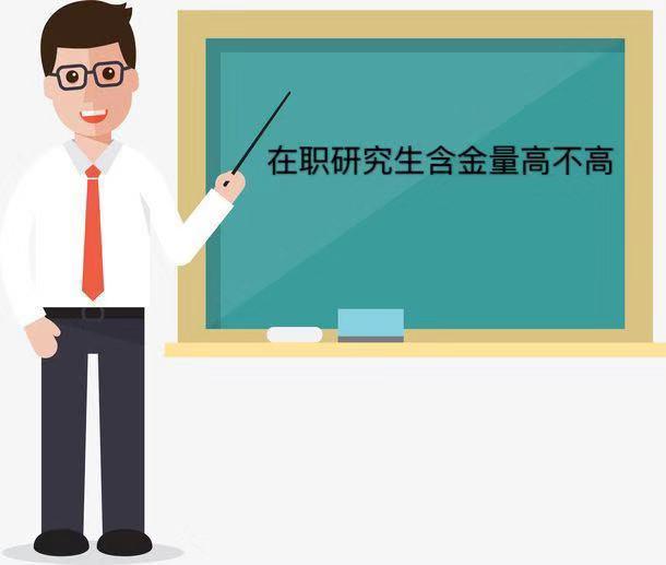 在职研究生是什么意思?含金量高不高?在职研究生利弊分析