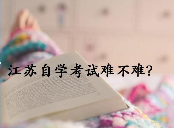 2020年江苏省自学考试报名时间安排?江苏自学考试难吗有哪些专业?