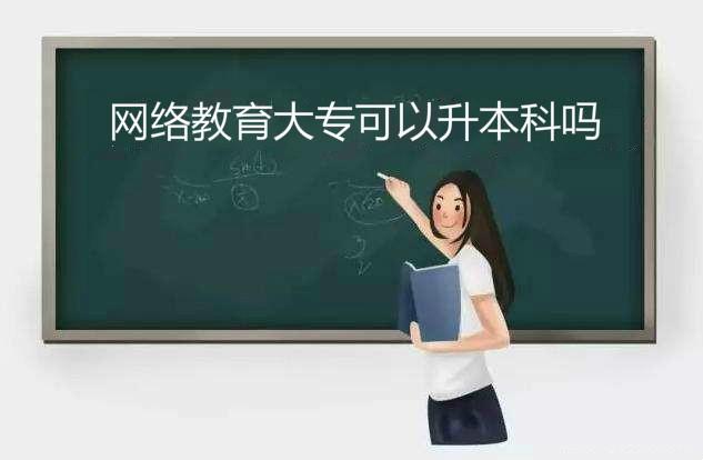 网络教育大专可以升本科吗?费用一年多少钱?可以考教师资格证吗