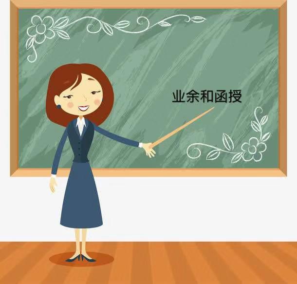 业余和函授哪个含金量高?有什么区别?业余和函授哪个更方便?