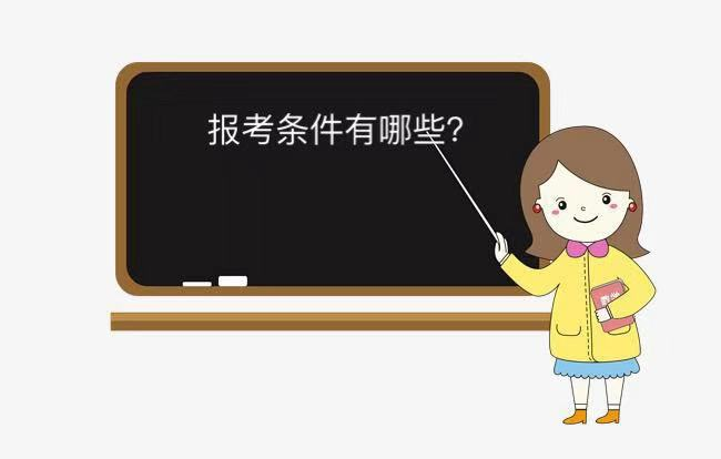 高中能自考本科吗?要几年?报考条件有哪些?高中自考本科费用