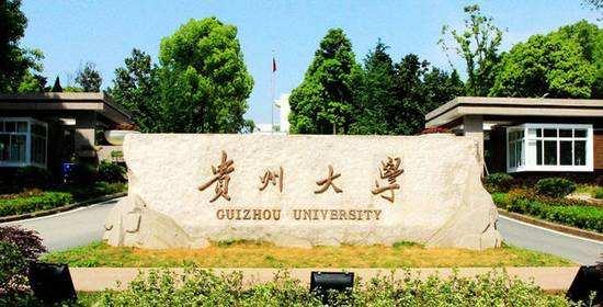 贵州大学自考本科含金量高吗?难不难?贵大自考本科有哪些专业?