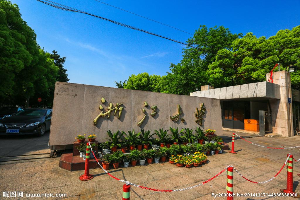 宁波本科大学有哪些_浙江省大学排名是怎样的?浙江的一本大学有哪些录取分数线多少