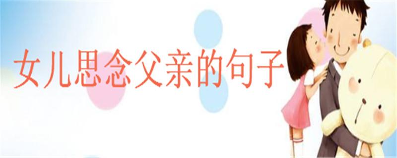想念父亲的经典诗词短语集锦,描写女儿思念父亲的句子