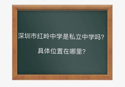 深圳市红岭中学是私立中学吗具体在哪?排名第几升学率高不高?