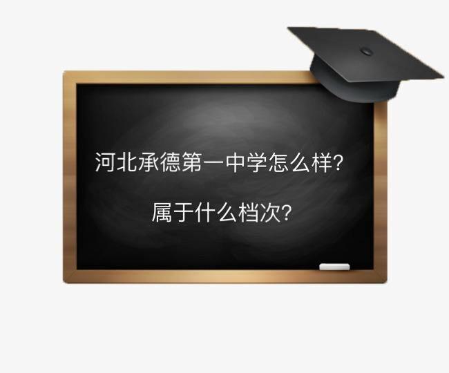 河北承德第一中学怎么样是什么档次?学费多少在承德市排名第几?