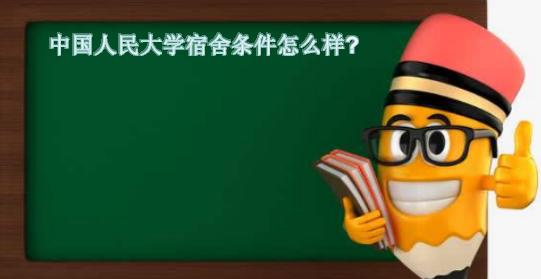 中国人民大学宿舍条件怎样怎么分配的是几人间?住宿费一年是多少